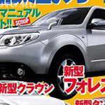 Новый Subaru Forester 2009 на обложке японского журнала