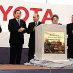В России открылся завод Toyota
