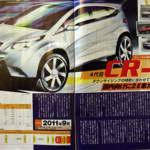 Одно из первых рендеринговых изображений новой Honda CR-V 2012