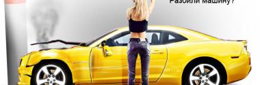 Восстановление кузова авто: проблемы и решение