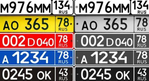 Изготовление дубликатов номеров на автомобиль
