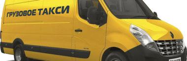 Дешевое грузовое такси: как сэкономить деньги на грузоперевозках?