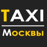 Такси в аэропорты по фиксированной цене