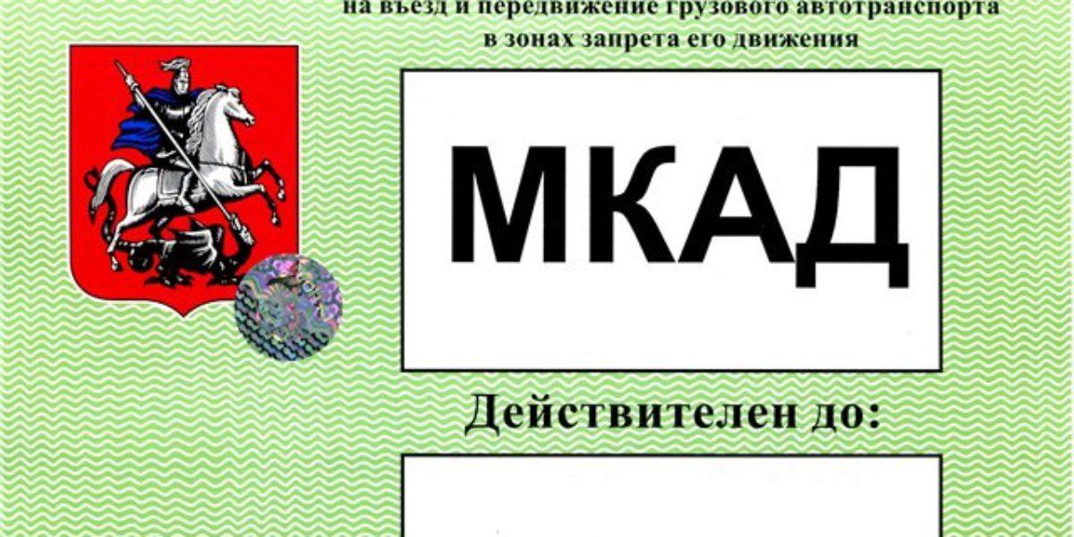 Нужен ли автопропуск для грузового автомобиля на Московскую кольцевую