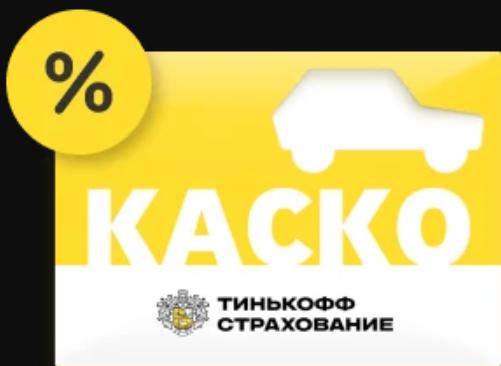 стоимость КАСКО